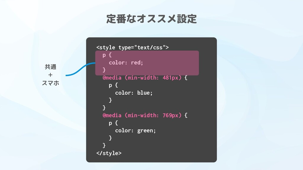 """定番なオススメ設定 <style type=""""text/css""""> p { color: re..."""