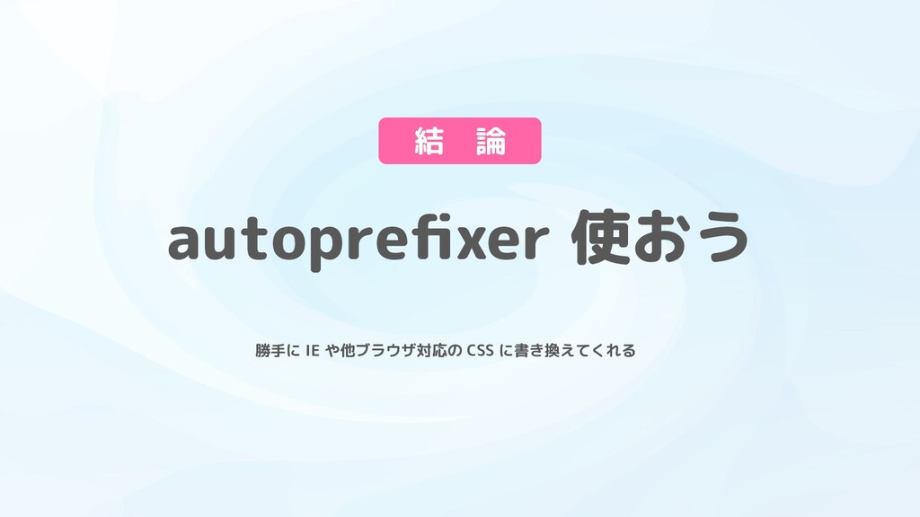 autoprefixer 使おう 結 論 勝手に IE や他ブラウザ対応の CSS に書き換えて...