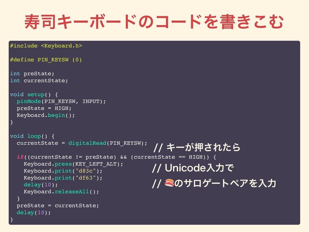 #include <Keyboard.h> #define PIN_KEYSW (0) int...