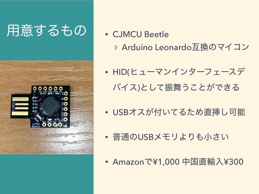༻ҙ͢Δͷ • CJMCU Beetle ▹ Arduino LeonardoޓͷϚΠίϯ...