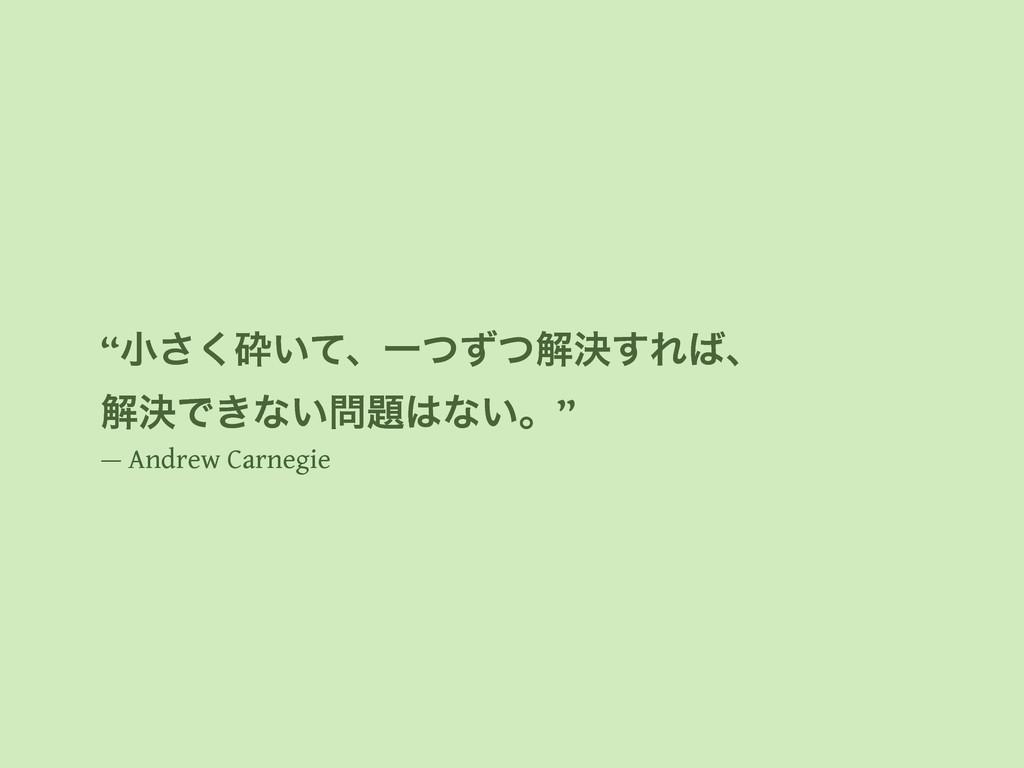 """""""খ͘͞ࡅ͍ͯɺҰͭͣͭղܾ͢Εɺ ղܾͰ͖ͳ͍ͳ͍ɻ"""" — Andrew Carne..."""