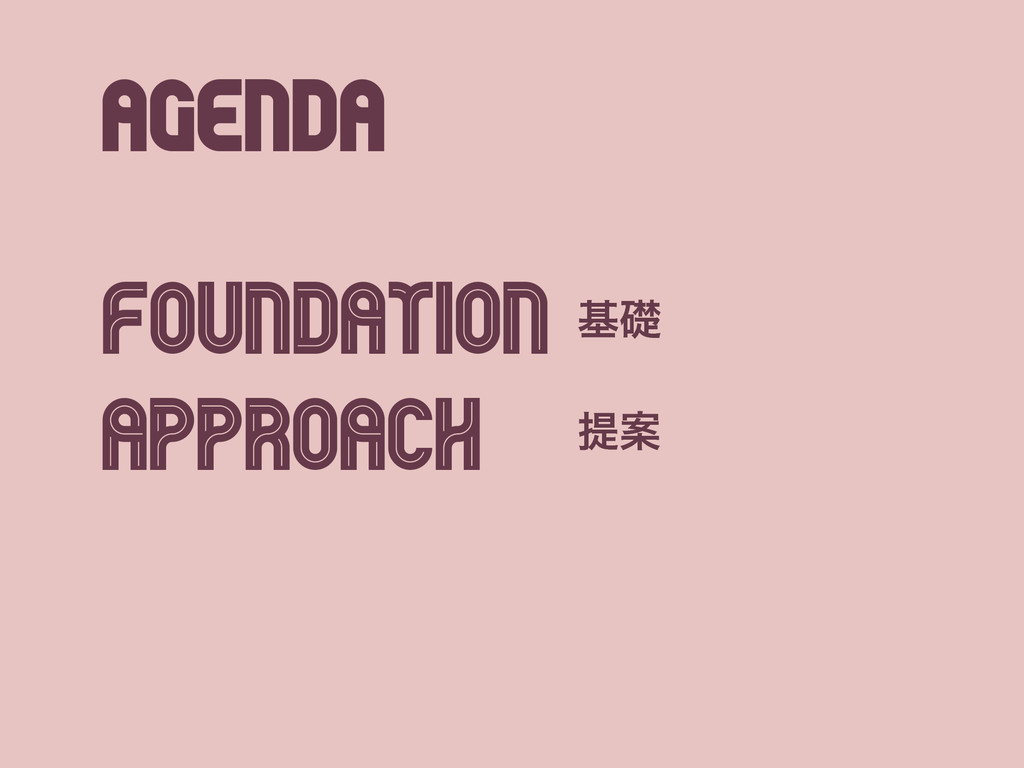 Foundation Approach Agenda جૅ ఏҊ