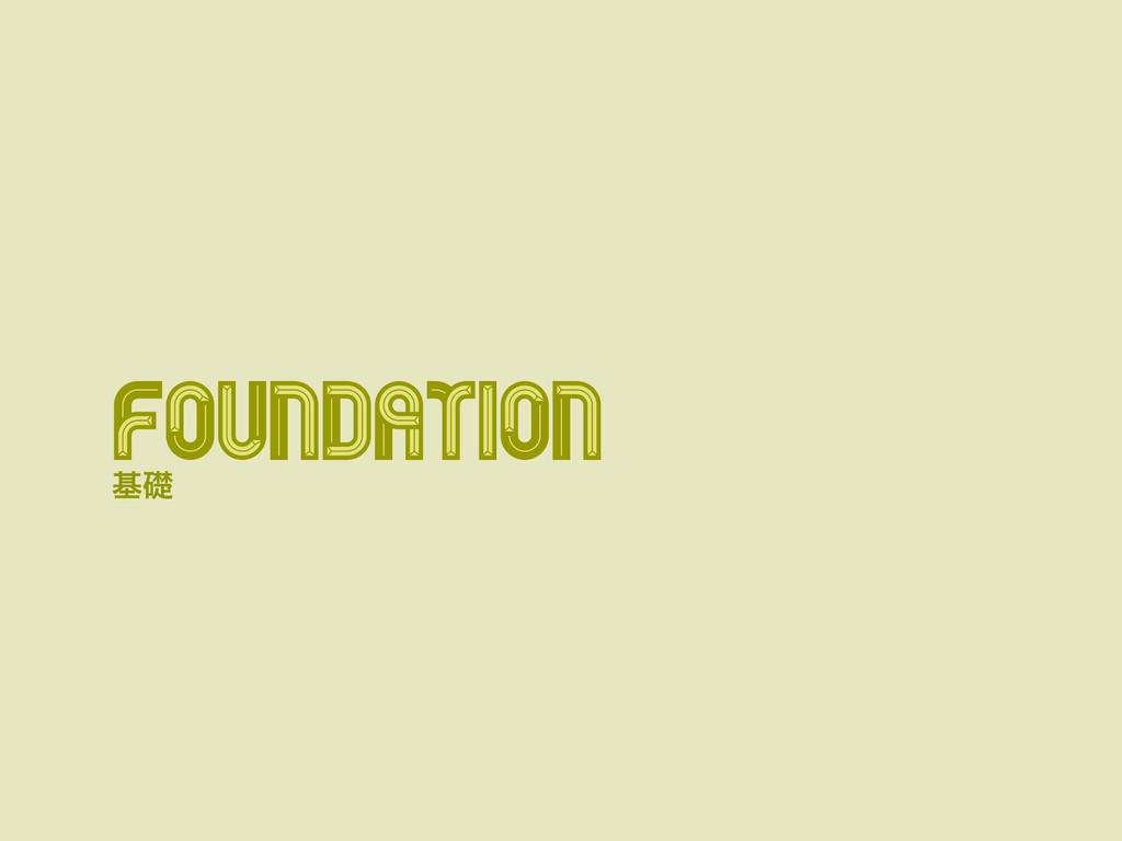 Foundation Foundation جૅ