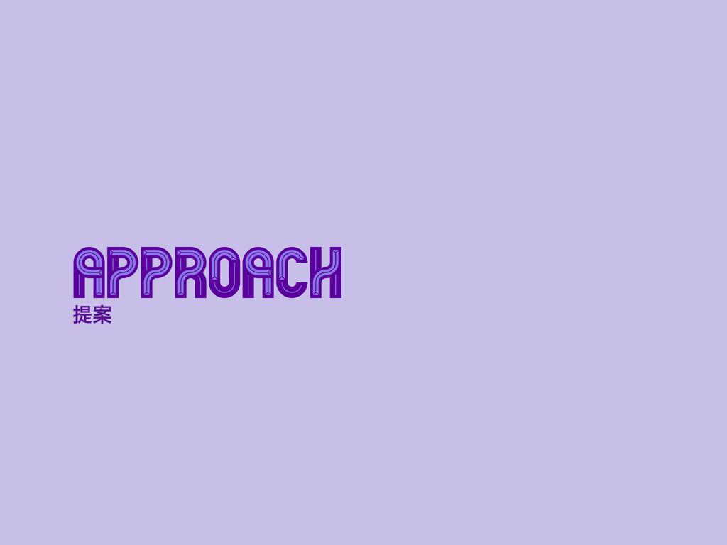 Approach Approach ఏҊ