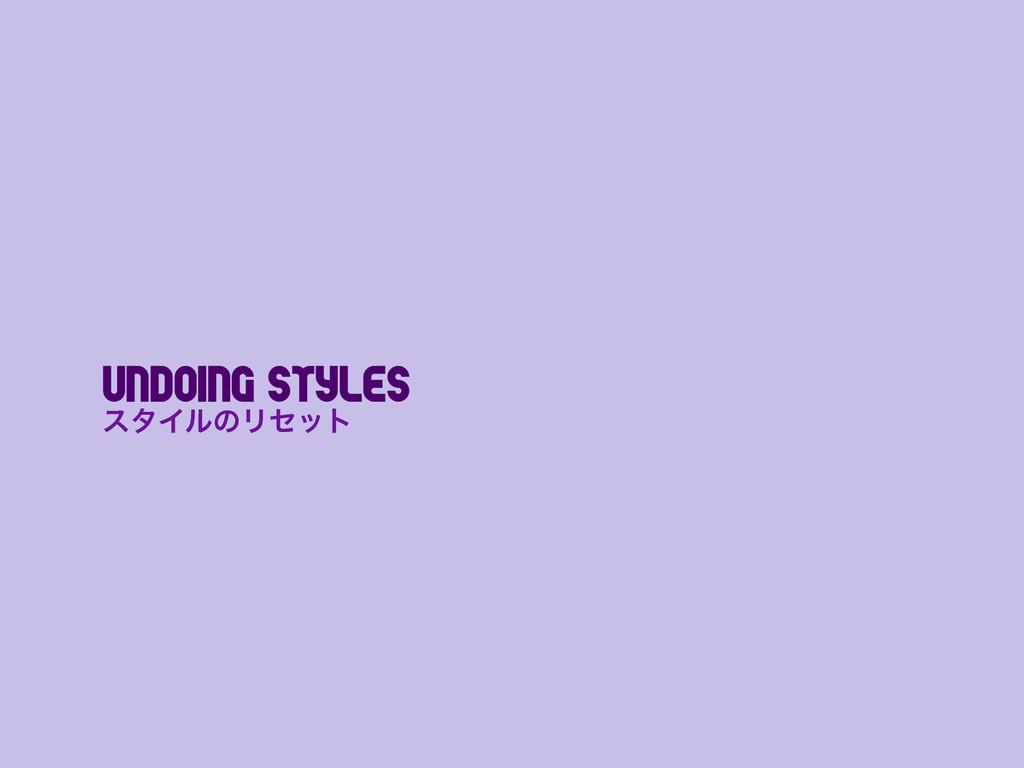 Undoing styles ελΠϧͷϦηοτ