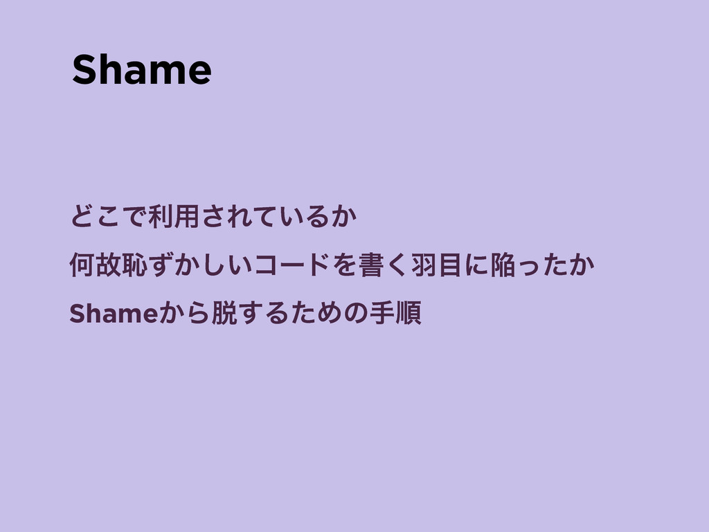 Shame Ͳ͜Ͱར༻͞Ε͍ͯΔ͔ Կނஏ͔͍ͣ͠ίʔυΛॻ͘Ӌʹ͔ؕͬͨ Shame͔Β...