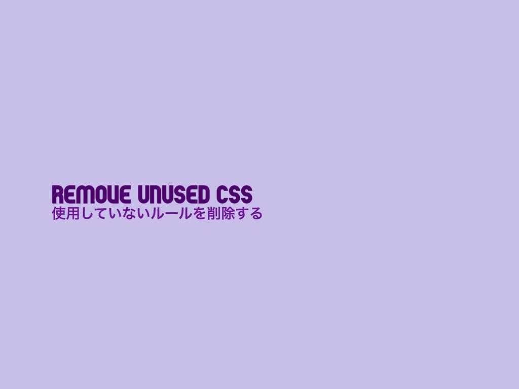Remove unused CSS ༻͍ͯ͠ͳ͍ϧʔϧΛআ͢Δ