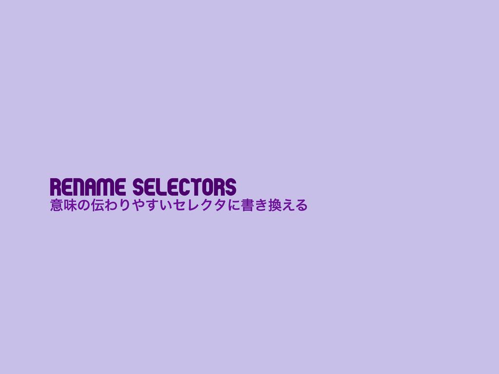 Rename Selectors ҙຯͷΘΓ͍͢ηϨΫλʹॻ͖͑Δ