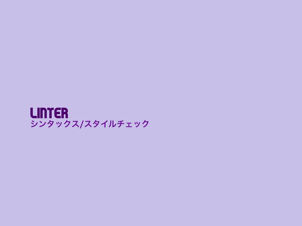 Linter γϯλοΫεελΠϧνΣοΫ