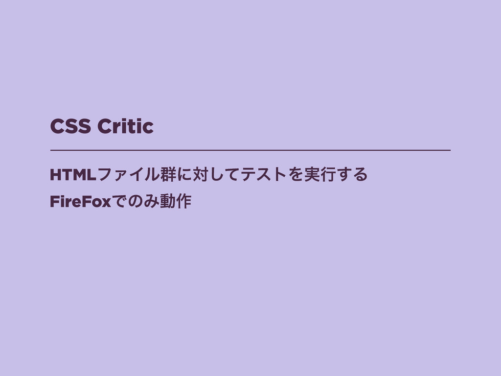 CSS Critic HTMLϑΝΠϧ܈ʹରͯ͠ςετΛ࣮ߦ͢Δ FireFoxͰͷΈಈ࡞