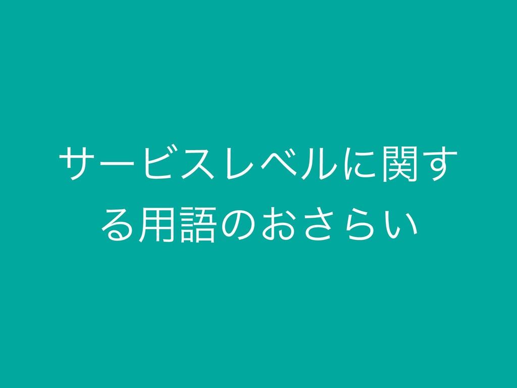 αʔϏεϨϕϧʹؔ͢ Δ༻ޠͷ͓͞Β͍