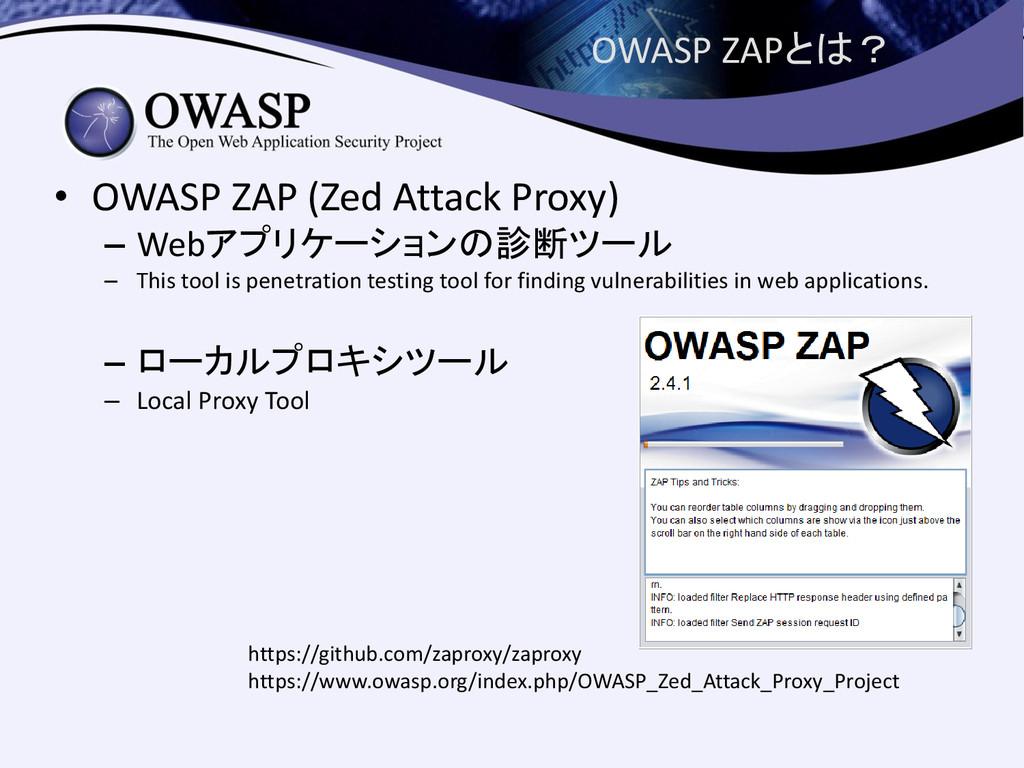 OWASP ZAPとは? • OWASP ZAP (Zed Attack Proxy) – W...