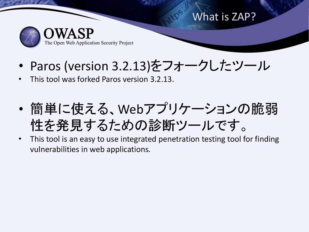 What is ZAP? • Paros (version 3.2.13)をフォークしたツール...