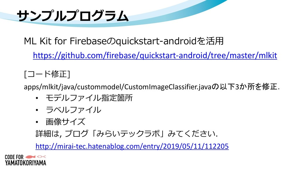 サンプルプログラム ML Kit for Firebaseのquickstart-androi...
