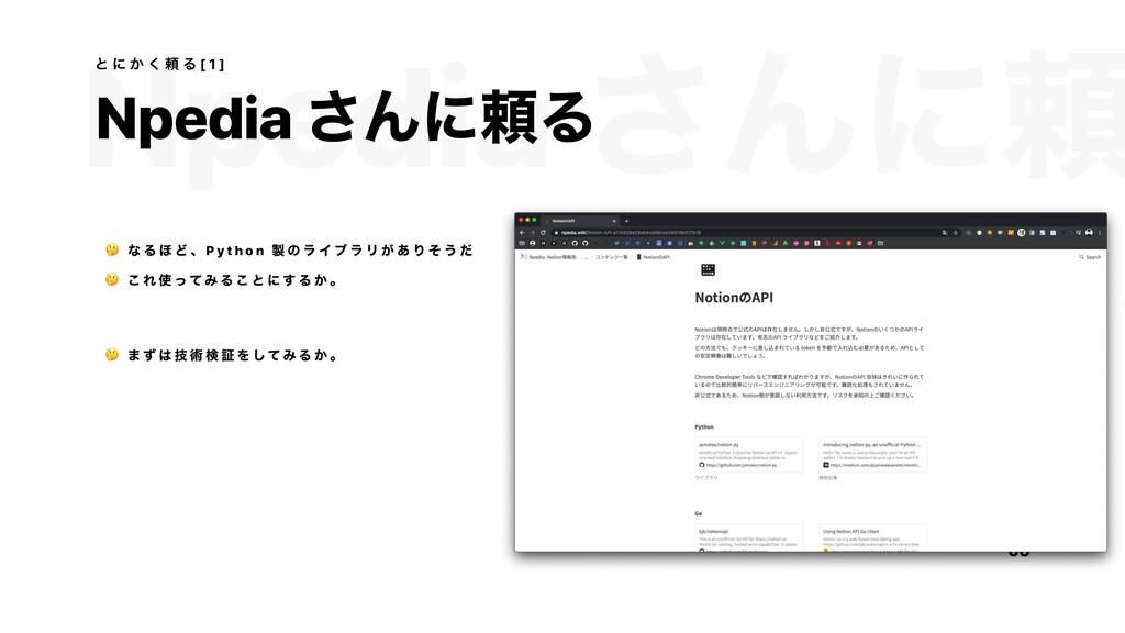 Npedia ͞Μʹཔ Npedia ͞ΜʹཔΔ 01 02 04 06 ͱ ʹ ͔ ͘ པ ...