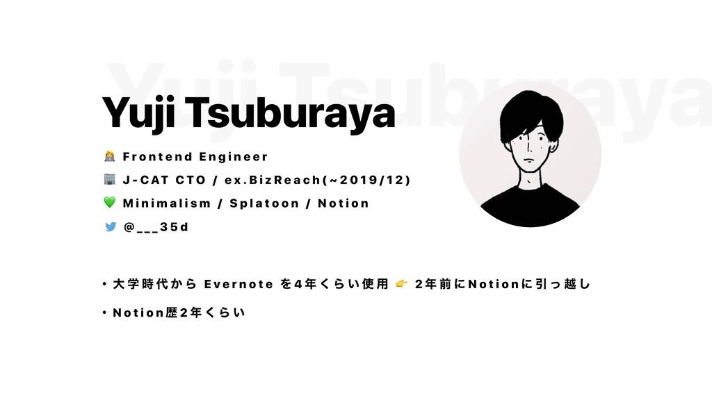 """Yuji Tsuburaya Yuji Tsuburaya """" F r o n t e n d..."""