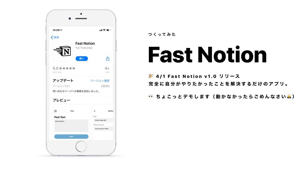 Fast Notion ͭ ͘ ͬ ͯ Έ ͨ  4 / 1 F a s t N o t i ...