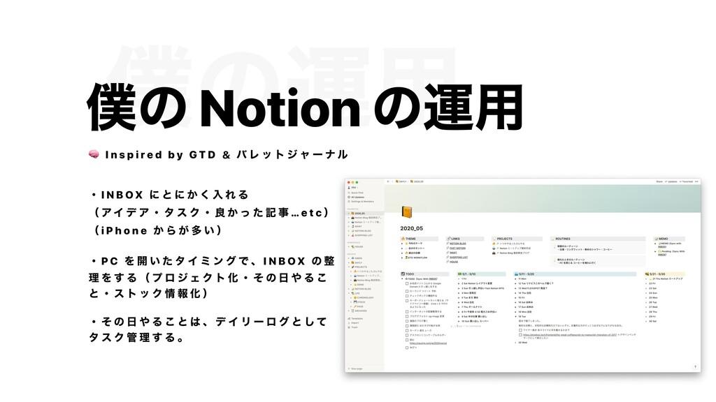 ͷӡ༻ ͷ Notion ͷӡ༻  I n s p i r e d b y G T D ˍ...