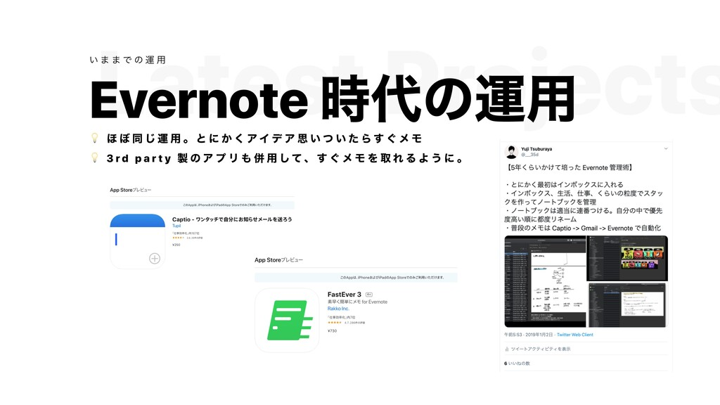 Latest Projects Evernote ͷӡ༻ ͍ · · Ͱ ͷ ӡ ༻  ΄...
