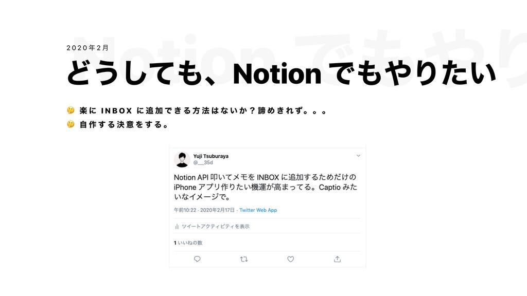 Notion ͰΓ Ͳ͏ͯ͠ɺNotion ͰΓ͍ͨ  ָ ʹ I N B O X ...