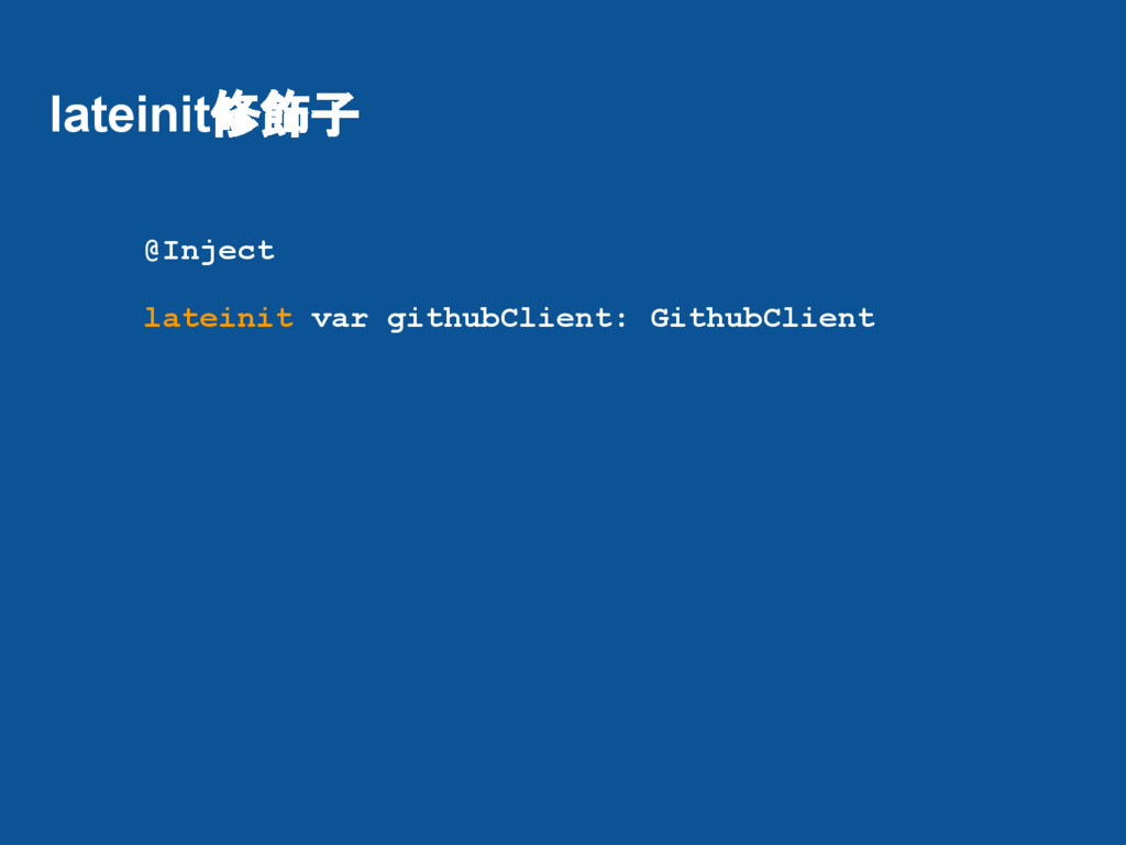 lateinit修飾子 @Inject lateinit var githubClient: ...