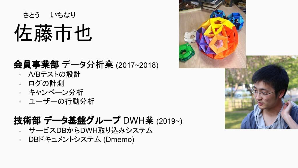 佐藤市也 会員事業部 データ分析業 (2017~2018) - A/Bテスト 設計 - ログ ...