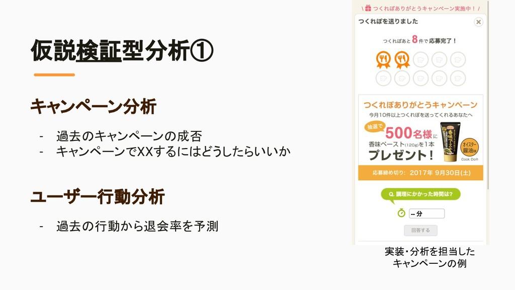 仮説検証型分析① キャンペーン分析 - 過去 キャンペーン 成否 - キャンペーン XXする ...