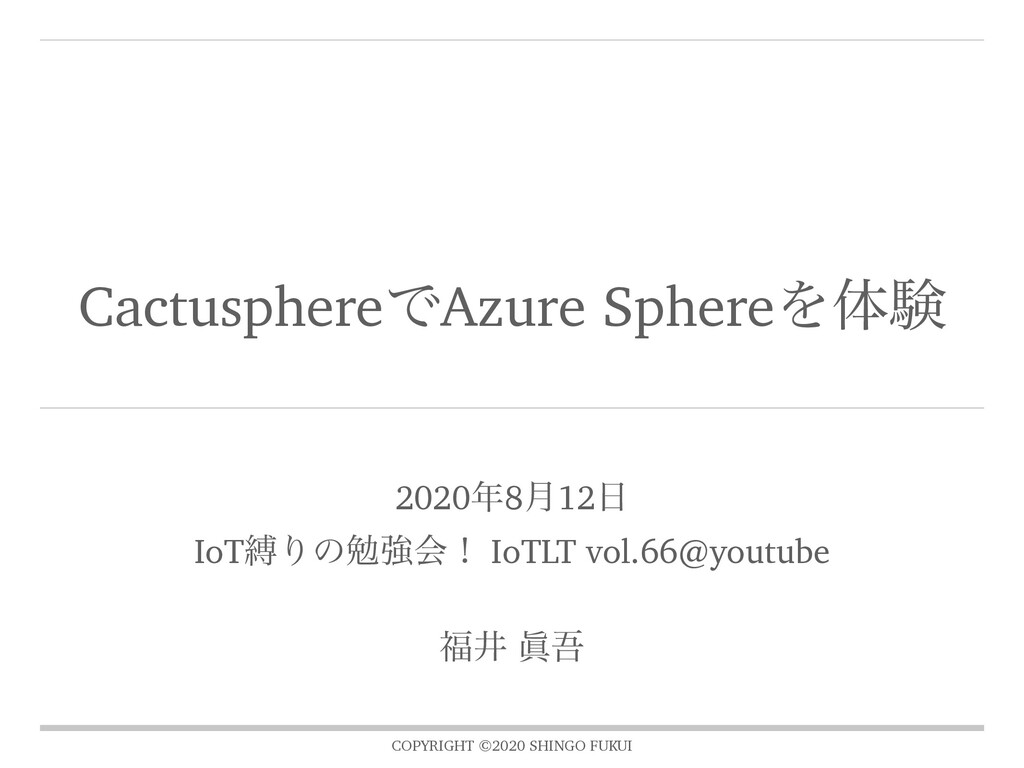 COPYRIGHT ©2020 SHINGO FUKUI CactusphereͰAzure ...