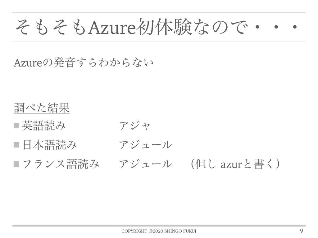 COPYRIGHT ©2020 SHINGO FUKUI ͦͦAzureॳମݧͳͷͰɾɾɾ...
