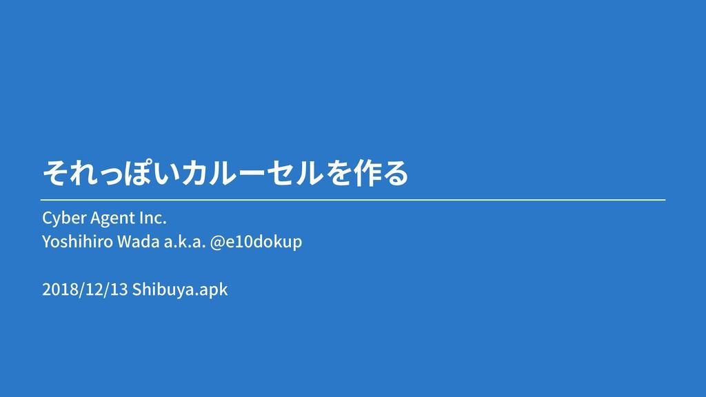 それっぽいカルーセルを作る Cyber Agent Inc. Yoshihiro Wada a...