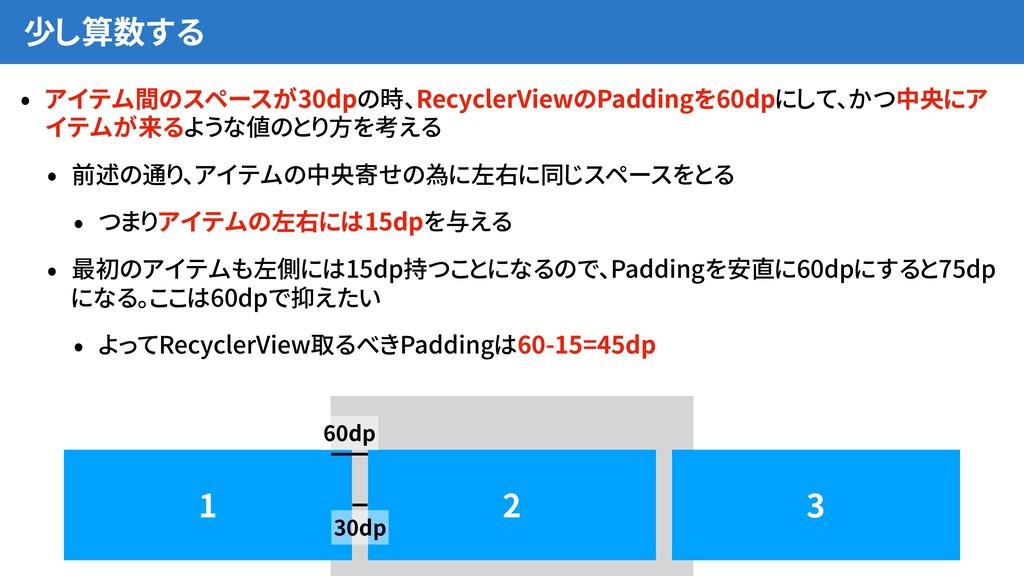 少し算数する • アイテム間のスペースが30dpの時、RecyclerViewのPadding...