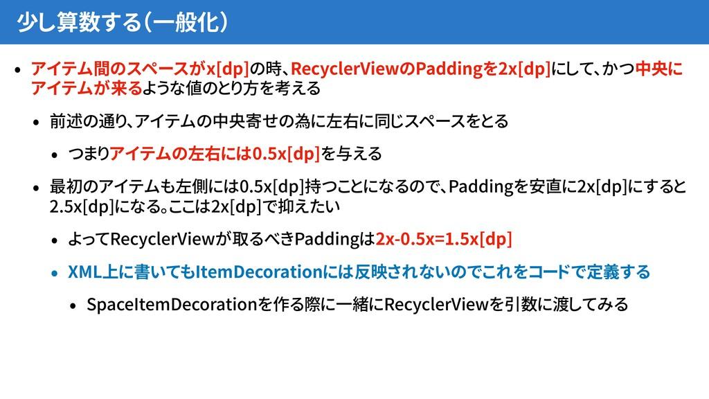 少し算数する(一般化) • アイテム間のスペースがx[dp]の時、RecyclerViewのP...
