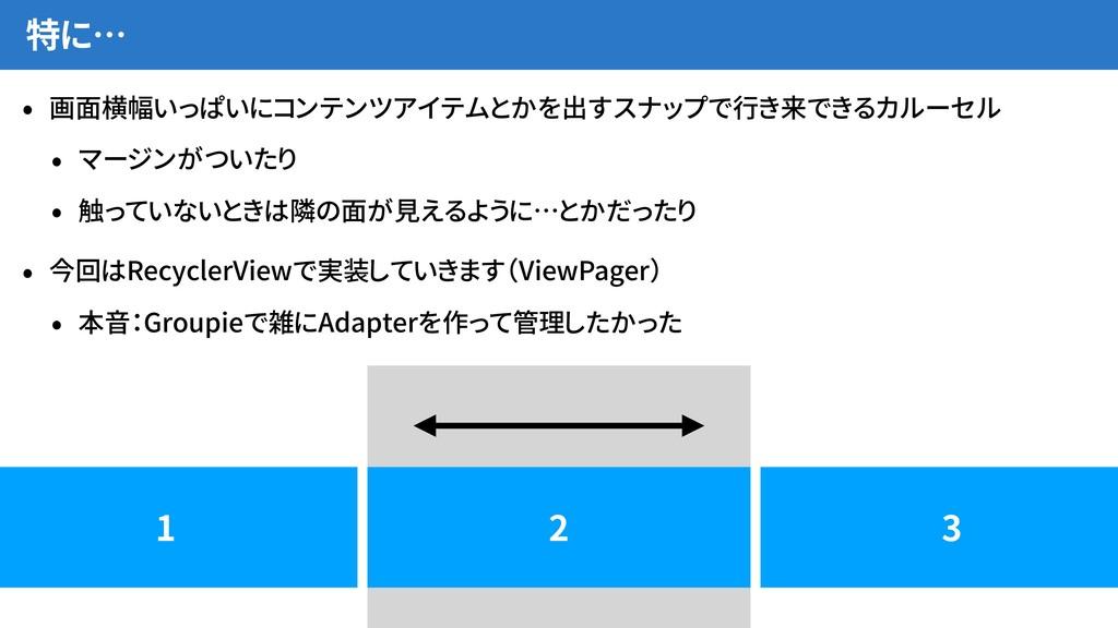 特に… • 画面横幅いっぱいにコンテンツアイテムとかを出すスナップで行き来できるカルーセル •...
