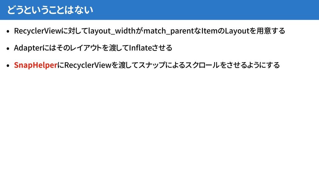 どうということはない • RecyclerViewに対してlayout_widthがmatch...