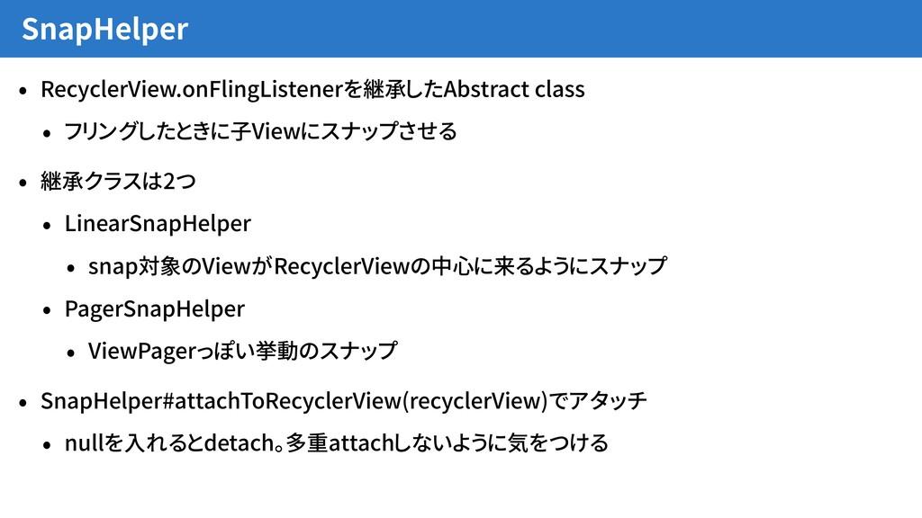SnapHelper • RecyclerView.onFlingListenerを継承したA...