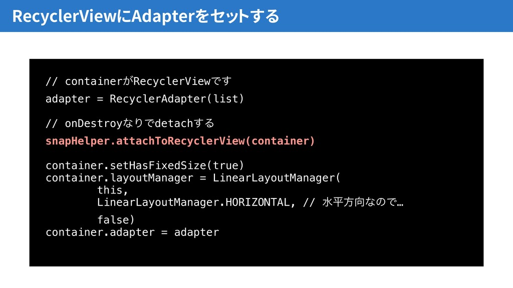RecyclerViewにAdapterをセットする // container͕Recycle...