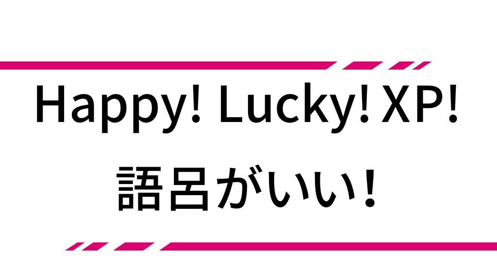 語呂がいい! Happy! Lucky! XP!