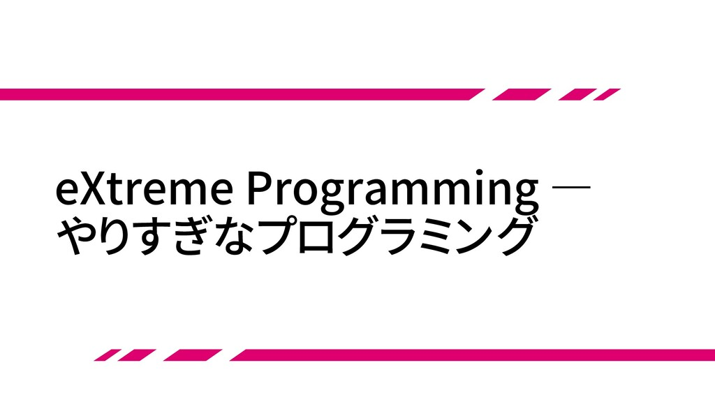 eXtreme Programming ― やりすぎなプログラミング