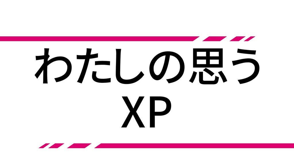 わたしの思う XP