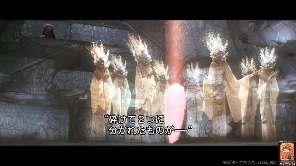 映画『ダーククリスタル』1982,1983
