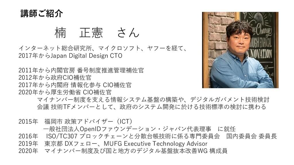 講師ご紹介 楠 正憲 さん インターネット総合研究所、マイクロソフト、ヤフーを経て、 2017...