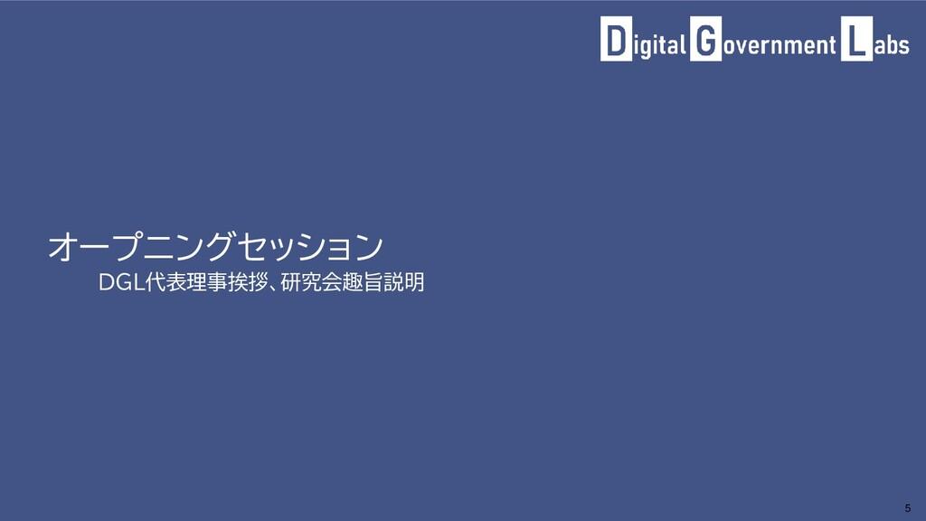 オープニングセッション DGL代表理事挨拶、研究会趣旨説明 5