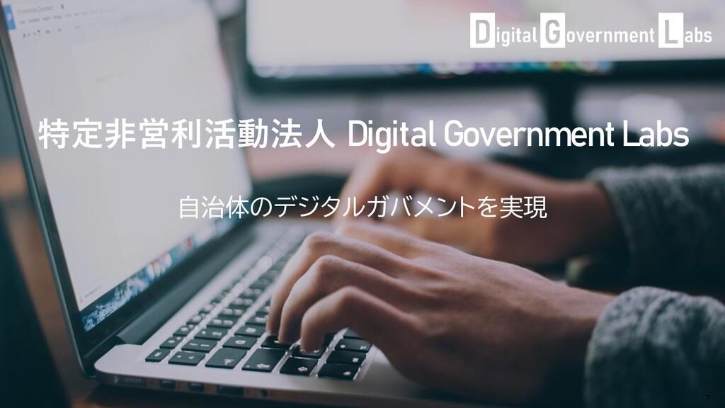 特定非営利活動法人 Digital Government Labs 自治体のデジタルガバメント...
