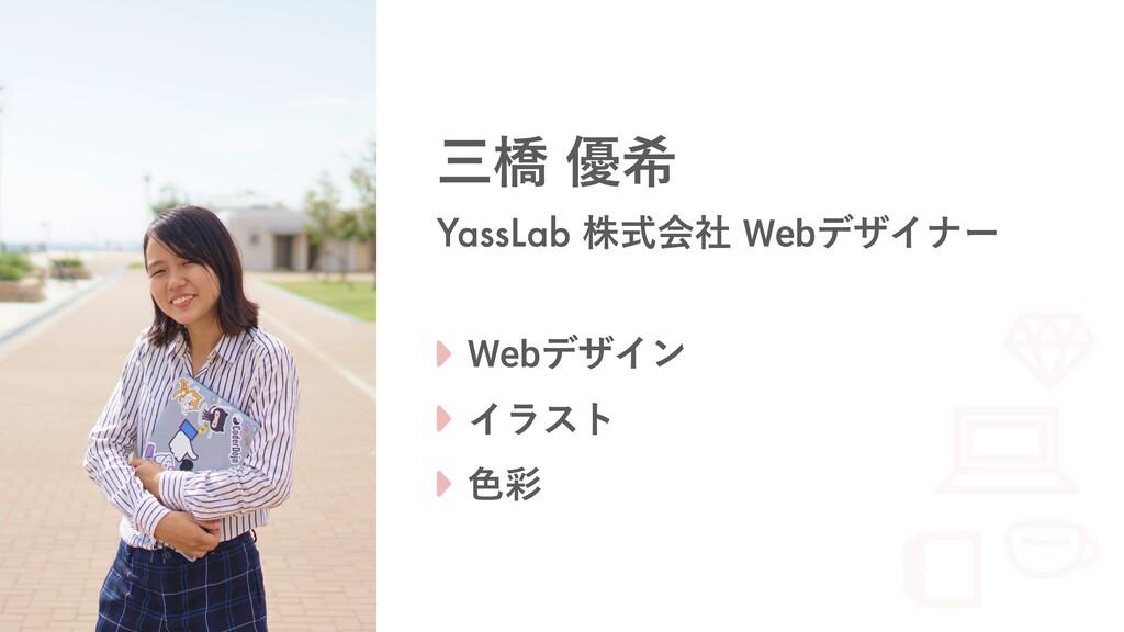 三橋 優希 YassLab 株式会社 Webデザイナー Webデザイン イラスト 色彩