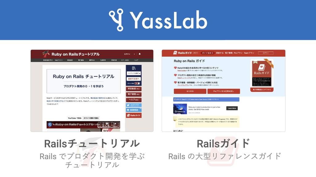 Railsチュートリアル Rails でプロダクト開発を学ぶ  チュートリアル Rails の...