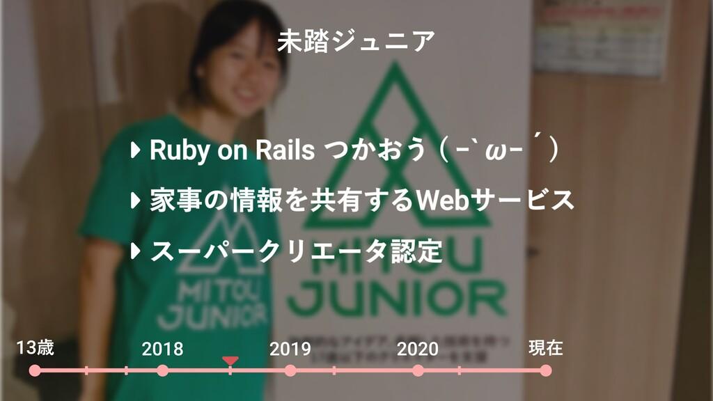 未踏ジュニア 13歳 2018 2019 2020 現在 Ruby on Rails つかおう...