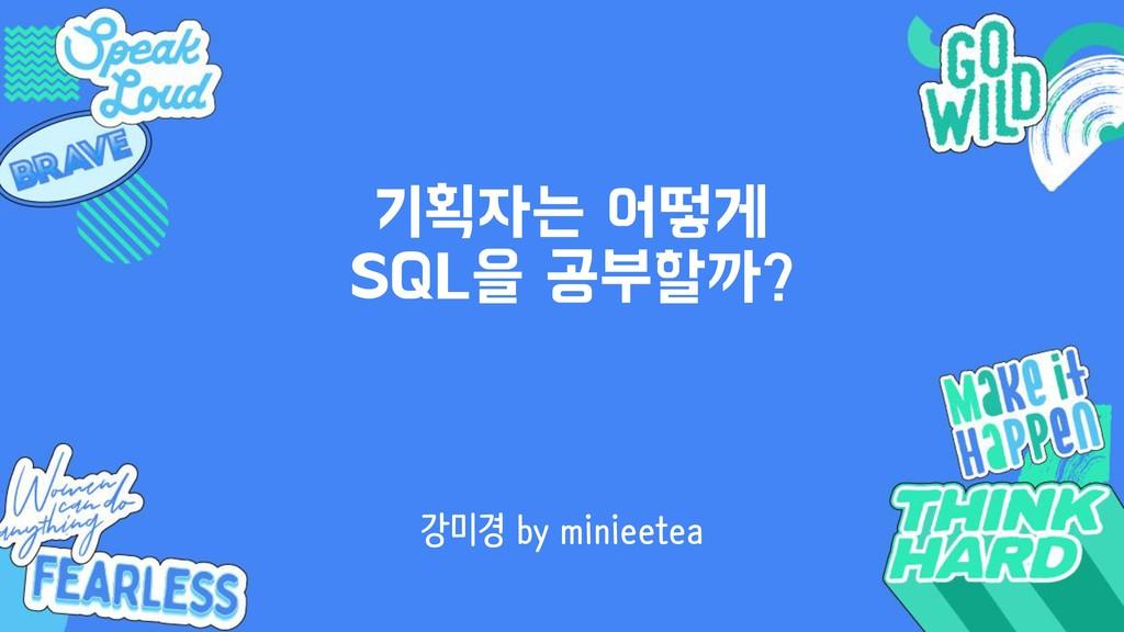 ӝദחযڌѱ 42-ਸҕࠗೡө 강미경 by minieetea