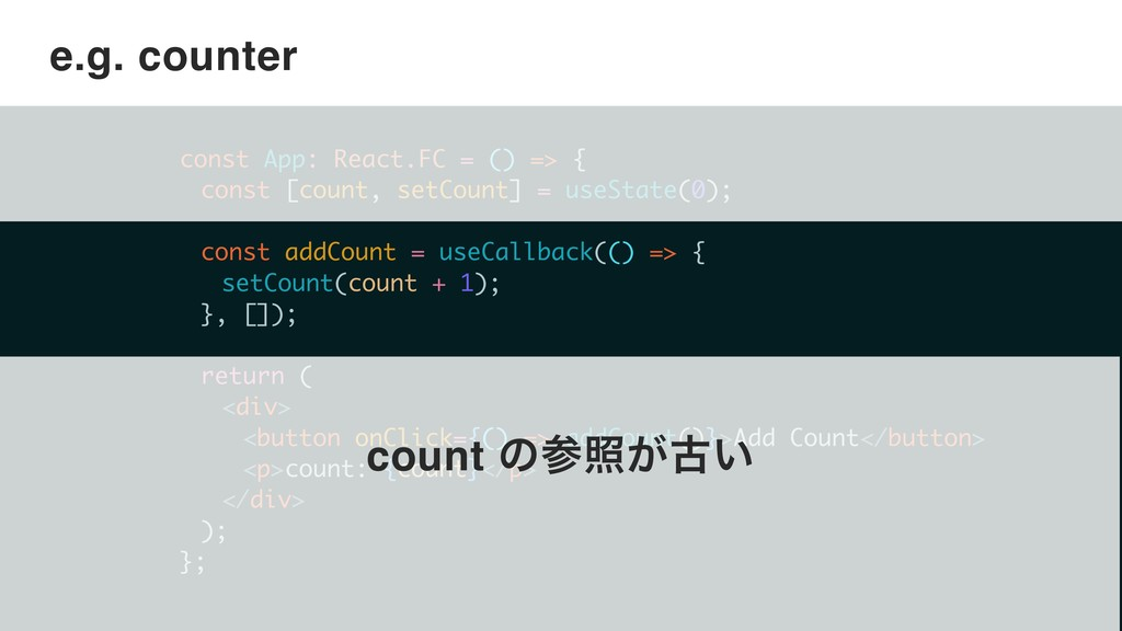 ©2018 Wantedly, Inc. e.g. counter const App: Re...