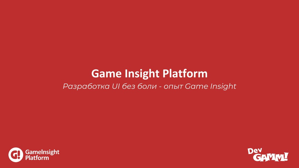 Разработка UI без боли - опыт Game Insight