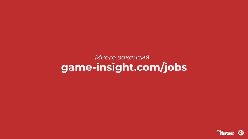 game-insight.com/jobs Много вакансий